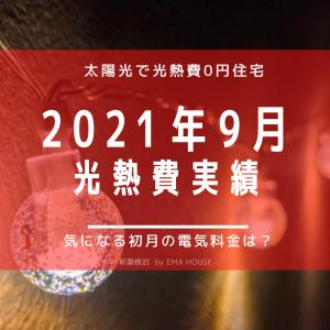 【光熱費】2021年9月の電気料金は?太陽光の売電状況は?我が家の実績公開