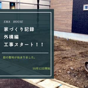 【家造り記録】10月12日外構工事のスタート!! 洗浄力が高い玄関タイルのブラシ紹介