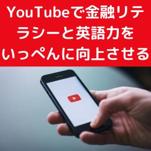 【無料!】YouTubeで金融リテラシーと英語力をいっぺんに向上させる方法