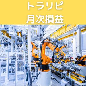 【58,637円】[2020年11月実績]トラリピ420万円運用の確定益!