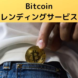 Bitcoinを40万円分を貸し出して、1か月で1700円分ゲットした話【Bitcoinレンディング】