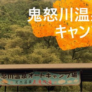 鬼怒川温泉オートキャンプ場で犬連れキャンプ