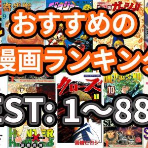 おすすめ漫画ランキング 88選【2020年版・歴代】(男性)今まで読んだ中で1番のマンガ