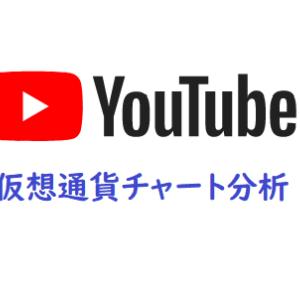 仮想通貨IOST,ステラルーメン,リップル,NEM,ETH,LTC2021年1月23日チャート分析 YouTubeアップロードしました。
