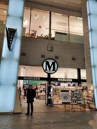 近況 東京駅の丸善書店に行ってきました
