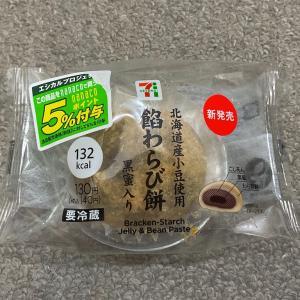 餡わらび餅は黒蜜たっぷりであまーい和スイーツ🍡