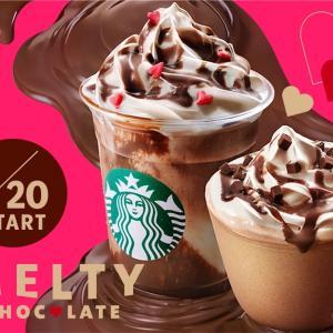 スタバ期間限定『メルティ生チョコレートフラペチーノ』は1/20、『チョコレートオンザチョコレートフラペチーノ』は1月27日にSTART!【先行告知】価格や商品説明など。