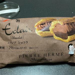 セブンのピエールエルメコラボ『エクレア ショコラ』濃厚チョコが最高🍫💓