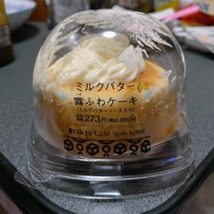ローソン『ミルクバター露ふわケーキ』バタークリームを楽しむふんわりケーキ🧈