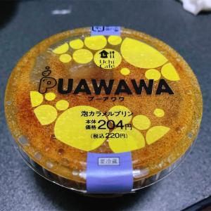 ローソン『プーアワワ ~泡カラメルプリン~』カラメルしっかり新食感プリン🍮