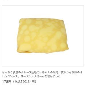 セブン新作予告!アイス&ドリンクも🍇(8月10日以降発売商品)