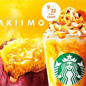 スタバ新作『焼き芋フラペチーノ』9/22発売START!(発売期間・価格など)