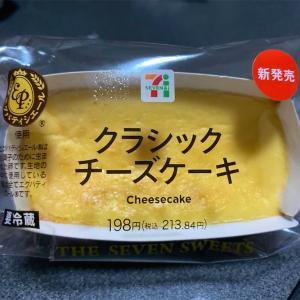 セブン『クラシックチーズケーキ』ねっとり濃厚な王道チーズケーキ🧀