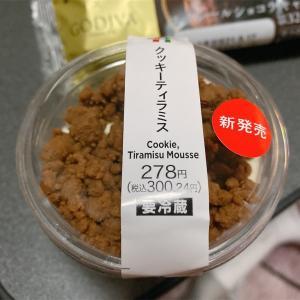 セブン『クッキーティラミス』クッキー感が堪らない🍪