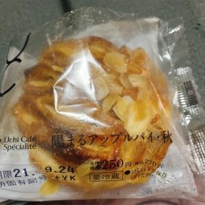 ローソン『陽まるアップルパイ・秋』りんご1/2個入りの贅沢アップルパイ🍎