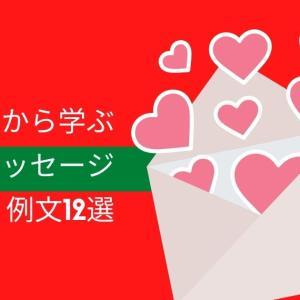 洋楽から学ぶ!恋人へのクリスマスメッセージ例文12選