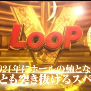 【フィーバー アイドルマスター ミリオンライブ!(アイマス)】ストックする確変「V-LOOP」のシステムを解説