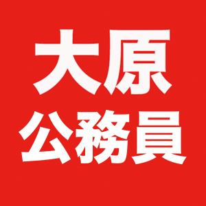 公務員試験予備校の大原 高崎校の特徴を解説!