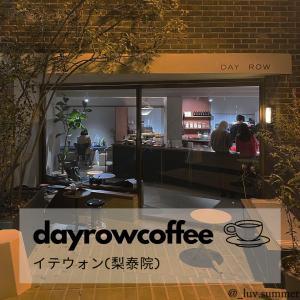 梨泰院(イテウォン)カフェ DAYROWCOFFEE