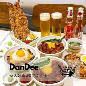 """弘大延南洞グルメ""""DANDI""""!"""