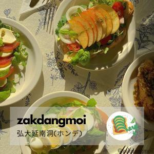 """弘大·延南洞グルメ""""zakdangmoi""""!"""