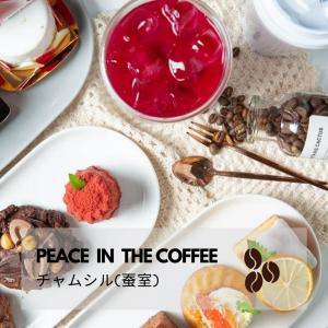 """チャムシル(蚕室)""""PEACE  IN  THE COFFEE""""!"""