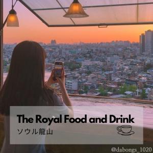 """ソウル龍山""""The Royal Food and Drink""""!"""