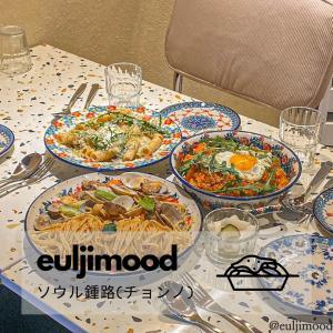 """明洞(乙支路)グルメ""""euljimood""""!"""