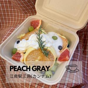 """江南駅三洞(カンナム)""""PEACH GRAY""""!"""
