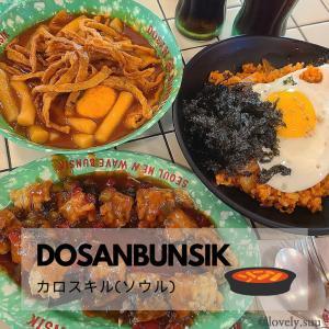 """カロスキル(ソウル)""""DOSANBUNSIK""""!"""