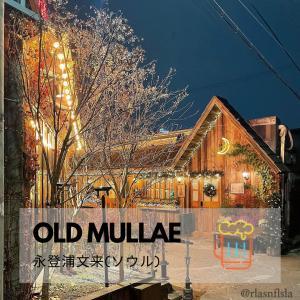 """永登浦文来(ソウル)""""OLD MULLAE""""!"""