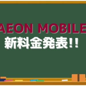 AEON MOBILE 新料金プラン