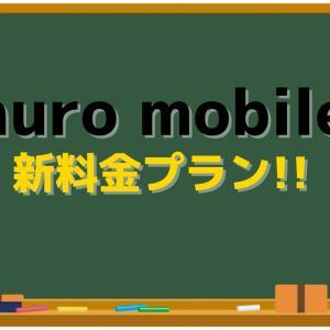 nuro mobile ~新料金プラン~