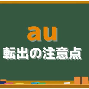 au(KDDI)から転出する際の注意点