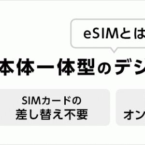 eSIMとは何!?