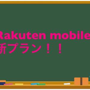 楽天mobileプランまとめ!
