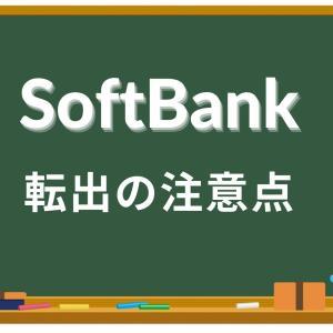 SoftBank(ソフトバンク)から転出する際の注意点