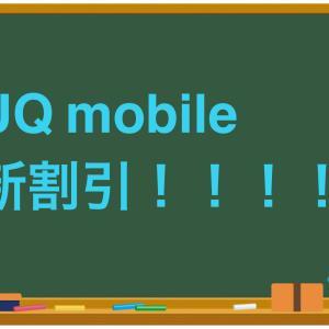 UQmobile 新割引!!