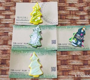 樹脂粘土で作るクッキーをクリスマスツリー型で抜いてみたら可愛いクリスマスツリーブローチができた!