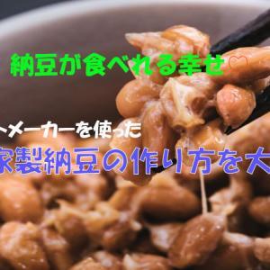 ヨーグルトメーカーで納豆作り!毎日、納豆が食べれる幸せ♡