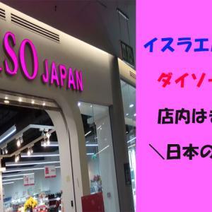 イスラエルでもダイソーが人気!店内はまるで日本のまんま