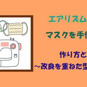 エアリズム風マスクを手作り!~作り方と改良を重ねた型紙付き~