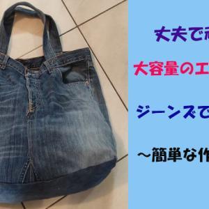 丈夫で頑丈な大容量のエコバッグをジーンズでリメイク!~簡単な作り方つき~