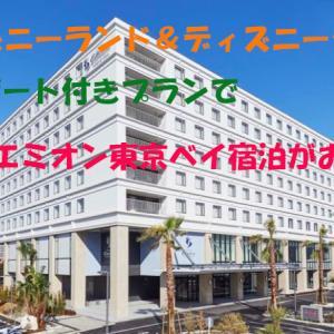 ディズニーランド&シーのパスポート付きプランでホテルエミオン東京ベイ宿泊がおススメ