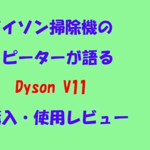 ダイソン掃除機のリピーターが語るDyson V11購入・使用レビュー