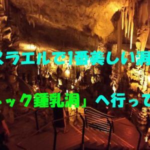 イスラエルで1番美しい洞窟『ソレック鍾乳洞』へ行ってきた