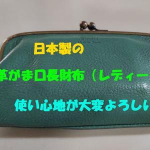日本製の本革がま口長財布(レディース)の使い心地が大変よろしい