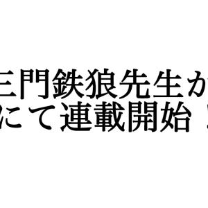 三門鉄狼先生がBHにて連載開始!!