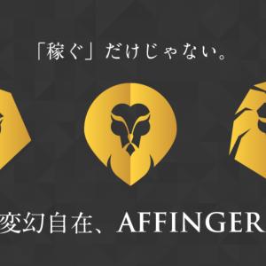 AFFINGER5のメリット・デメリットを解説します!