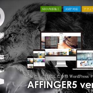 アフィンガーで作成されているサイトを紹介!おしゃれなデザインが作れるテーマ